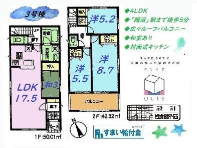 広々ルーフバルコニーはたくさんの洗濯物も乾かせそう◎2階洋室は全室2面採光で明るく風通しのいい室内空間。全室クローゼット完備で収納豊富な間取りです。