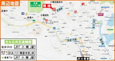 小樽駅までバス乗車7分・長橋十字街(商店街)まで徒歩6分
