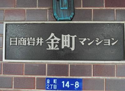 日商岩井マンション金町のマンション名です。