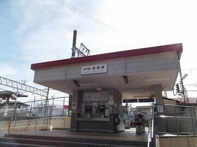神戸電鉄志染駅まで800m
