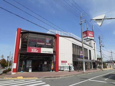 トーホー志染駅前店まで650m