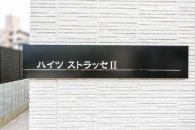 【その他】ハイツストラッセ2