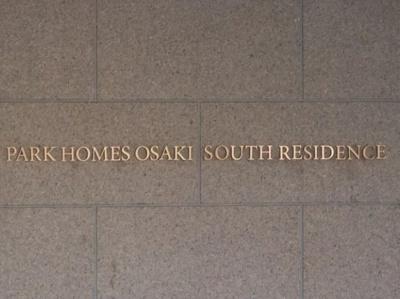パークホームズ大崎サウスレジデンスの銘板です。