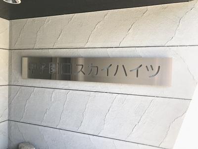 【エントランス】甲子園口スカイハイツ