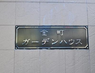 金町ガーデンハウスのマンション名です。