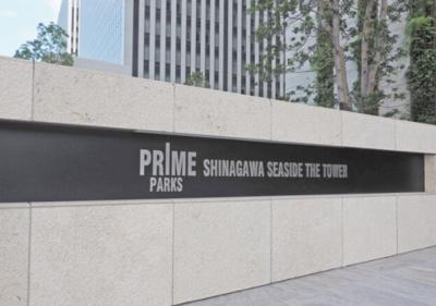 プライムパークス品川シーサイドザ・タワーの銘板です。