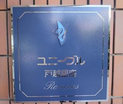 ユニーブル戸越銀座リ・ノヴァスの銘板です。
