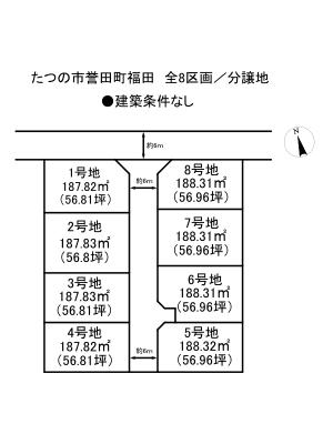【区画図】たつの市誉田町福田 全8区画/売土地