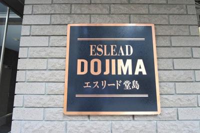 【その他】エスリード堂島