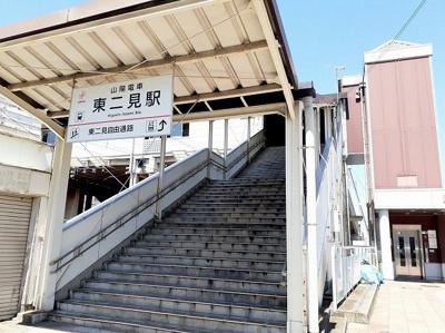 山陽電車東二見駅まで700m