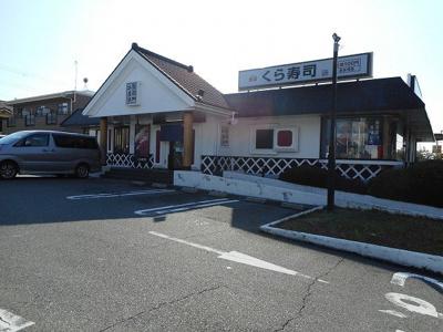 くら寿司大蔵谷店まで75m