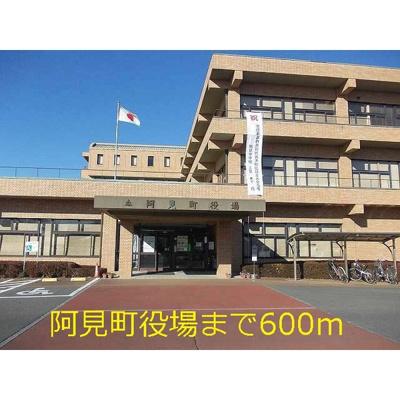 役所「阿見町役場まで983m」