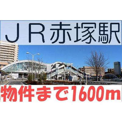 その他周辺「赤塚駅まで1600m」