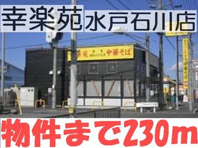 その他周辺「幸楽苑 水戸石川店まで230m」