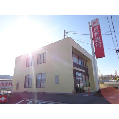 銀行「長野銀行三好町支店まで689m」