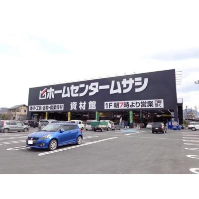 ホームセンター「ホームセンタームサシ上田店まで1590m」