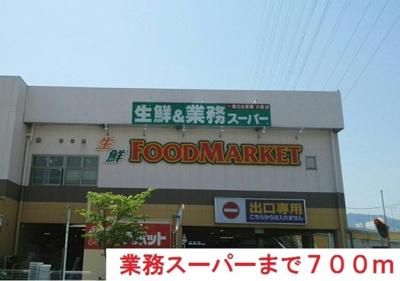 業務スーパーまで700m