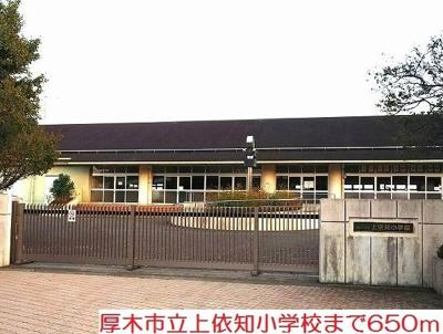 上依知小学校まで650m