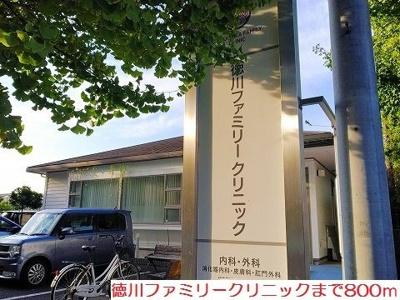 徳川ファミリークリニックまで800m