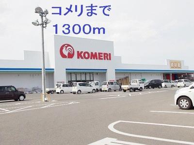 コメリまで1300m