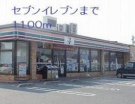 セブンイレブンまで1100m
