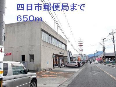 四日市郵便局まで650m