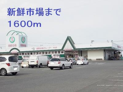 新鮮市場まで1600m