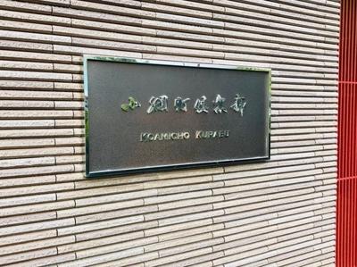 【その他】小網町倶楽部