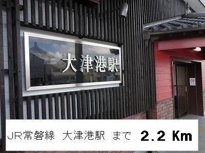 JR 大津港駅まで2200m