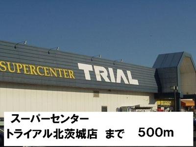 スーパーセンタートライアルまで500m