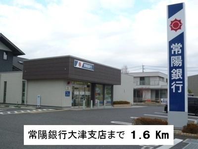 常陽銀行大津支店まで1600m