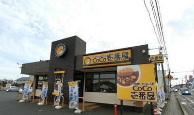 CoCo壱番屋日立大沼店まで300m