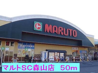 マルトSC森山店まで50m