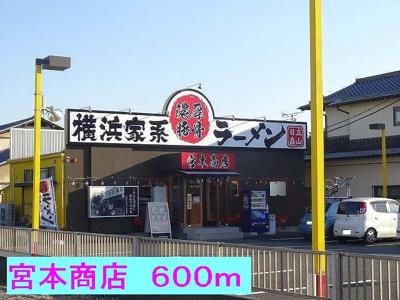 宮本商店まで600m