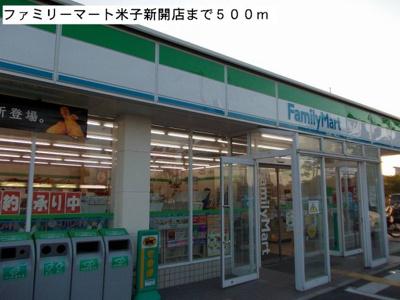 ファミリーマート米子新開店まで500m