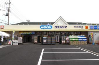ウエルシア鶴ヶ島藤金店まで437m