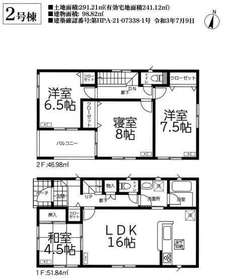 2号棟 4LDK 2ヶ所から出入りできる洗面室は家事動線もよくスムーズに移動でき家事がしやすいですよ。