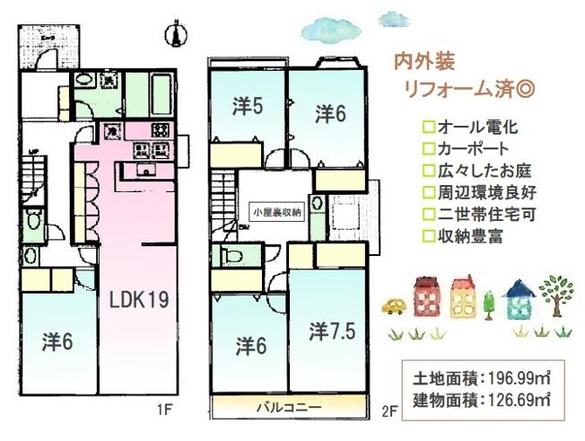 敷地面積約60坪! 5LDK 全室洋室にリフォーム済の大型住宅