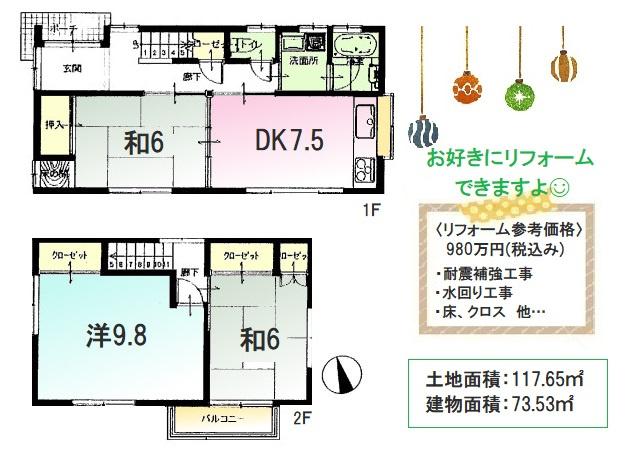 昭和55年5月築の中古戸建です。 お好みでリフォームをすることができますよ♪