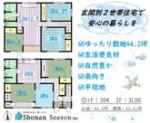 平塚市纒 中古戸建 44.2坪の画像