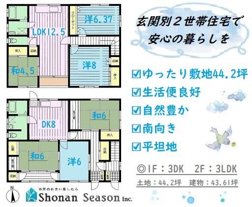 東海道線【平塚】駅バス11分、『南原土手』バス停歩4分と交通アクセスも良好な立地◎ それぞれの生活ペースが守られる2世帯住宅3DK+3LDKのおうちです。