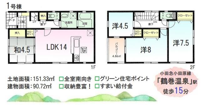 全室南向きの明るいお住まいです。4LDK、リビング横に和室のある間取りは、家族の成長とともに多用途に使用できる使い勝手の良い間取りです。
