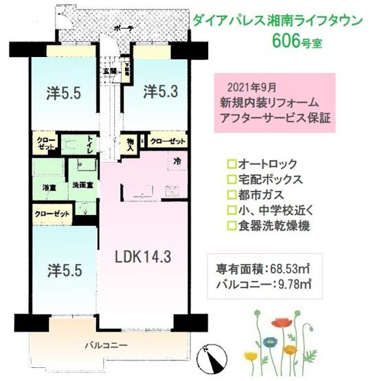 3LDK 全居室洋室 南向きの明るいお部屋です。
