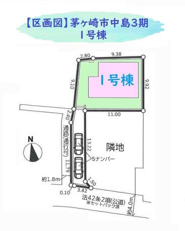 南側約4メートル公道に接道。駐車可能台数は車種により異なります。JR東海道線「茅ヶ崎」駅までバス11分、「中島」停徒歩10分の立地です。