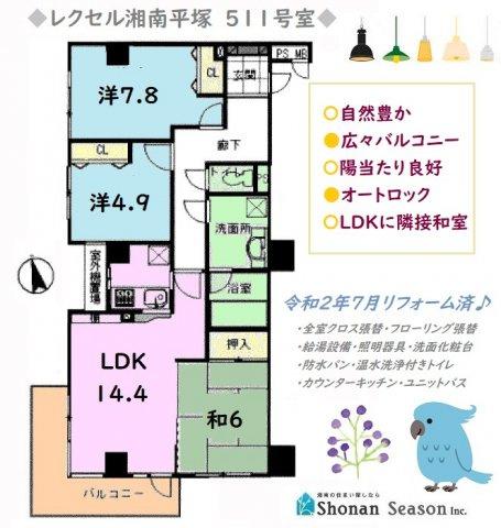 広々L字バルコニー、陽当たり良好の間取りです!ファミリー世帯にもおすすめの3LDK◎LDKに和室が隣接のため、開放すれば約20.4帖の快適な室内空間が広がります♪全居室収納&収納力の高い押入付き。