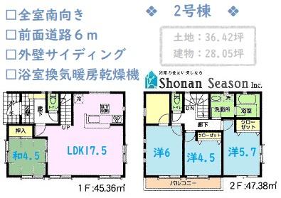 陽当たりを重視される方におすすめの全室南向きのおうち。4LDKSと部屋数豊富で、暮らしに合わせたお部屋の使い方ができますよ。色あせや汚れに強い外壁サイディングを採用◎
