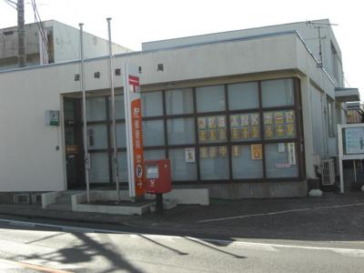 波崎郵便局まで500m