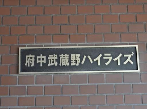 【外観】府中武蔵野ハイライズ