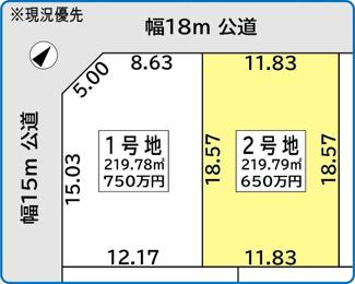 66.48坪の更地・幅18m道路に面する♪