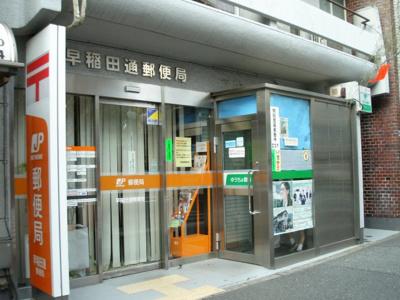 早稲田通り郵便局